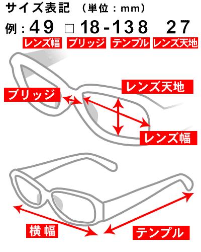 アイウェア(メガネ/サングラス)のサイズ