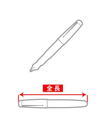 万年筆・ボールペンのサイズ