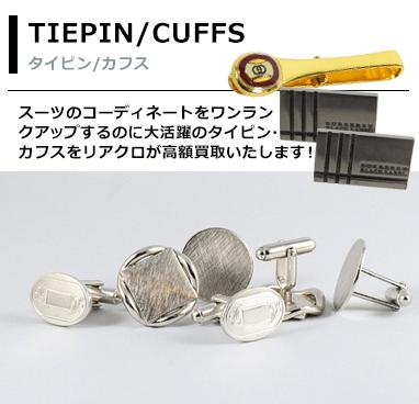 タイピン/カフス