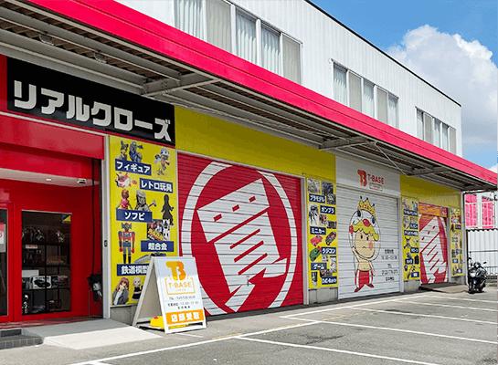 神奈川店(トイズキング併設店)