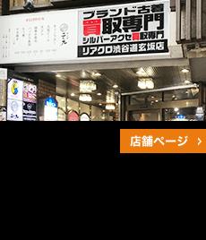 リアクロ渋谷道玄坂店が入るビル