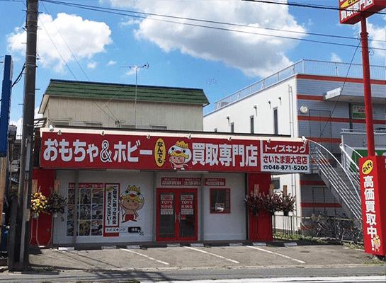 埼玉店(トイズキング併設店)