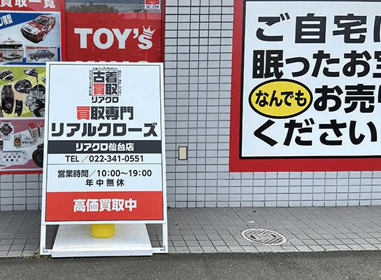仙台店(トイズキング併設店)