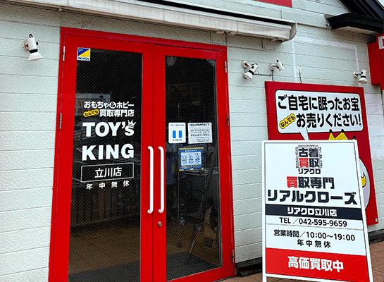 立川店(トイズキング併設店)