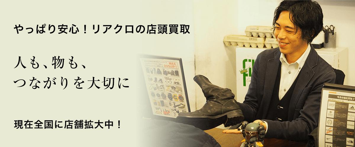 人も、物も、つながりを大切に。リアクロの店頭買取は東京・名古屋・大阪に4店舗!