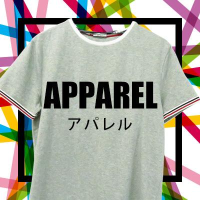 アパレル・洋服