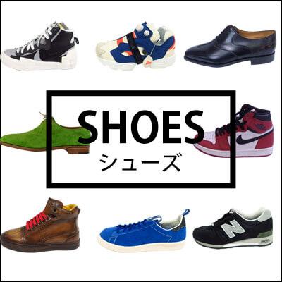 シューズ・スニーカー・革靴