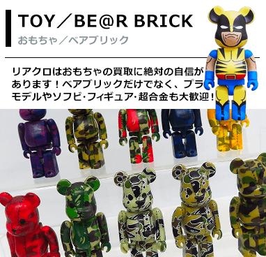 おもちゃ、ベアブリックの買取ページへ