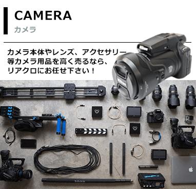 カメラの買取ページへ