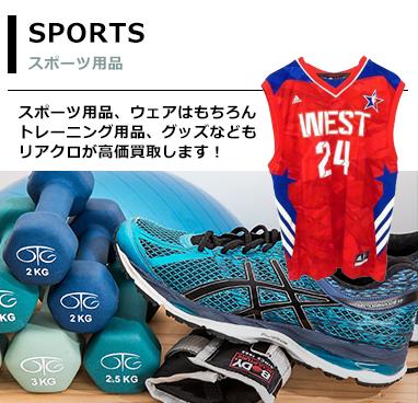 スポーツ用品の買取ページへ
