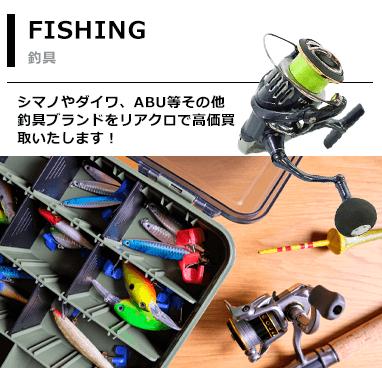 釣りの買取ページへ