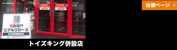 リアクロ神奈川店が入るビル