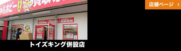 リアクロ埼玉店が入るビル