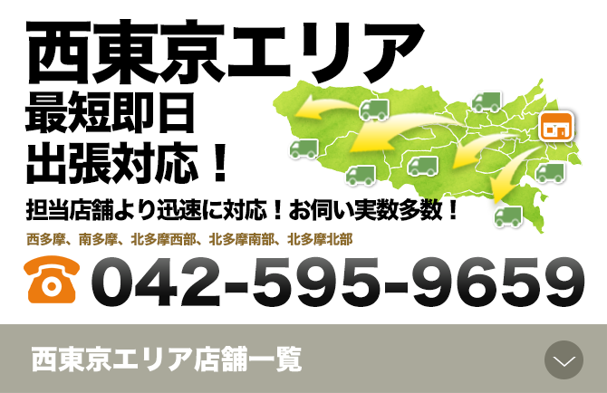 西東京(多摩)エリア
