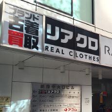 リアルクローズ新宿店の外観の画像