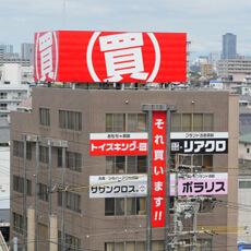 リアルクローズ名古屋本店の外観の画像