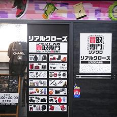 リアルクローズ大須店の外観の画像