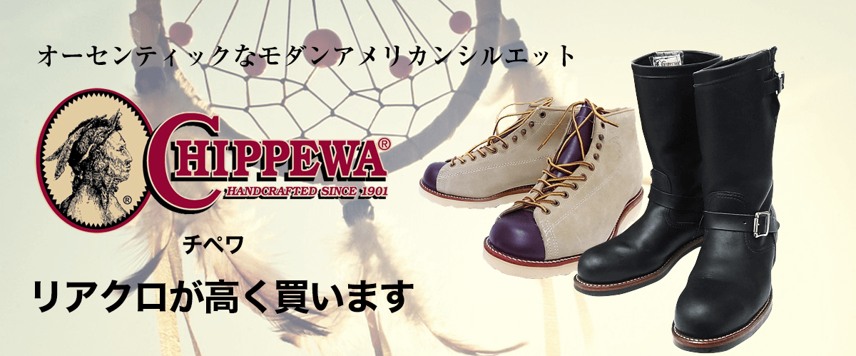 chippewa_pc