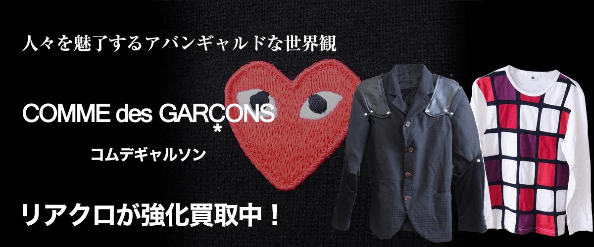 COMME des GARCONSのトップ画像