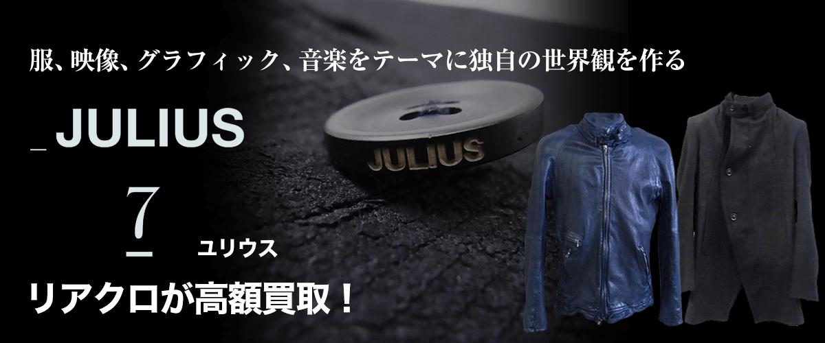 ユリウスのトップ画像