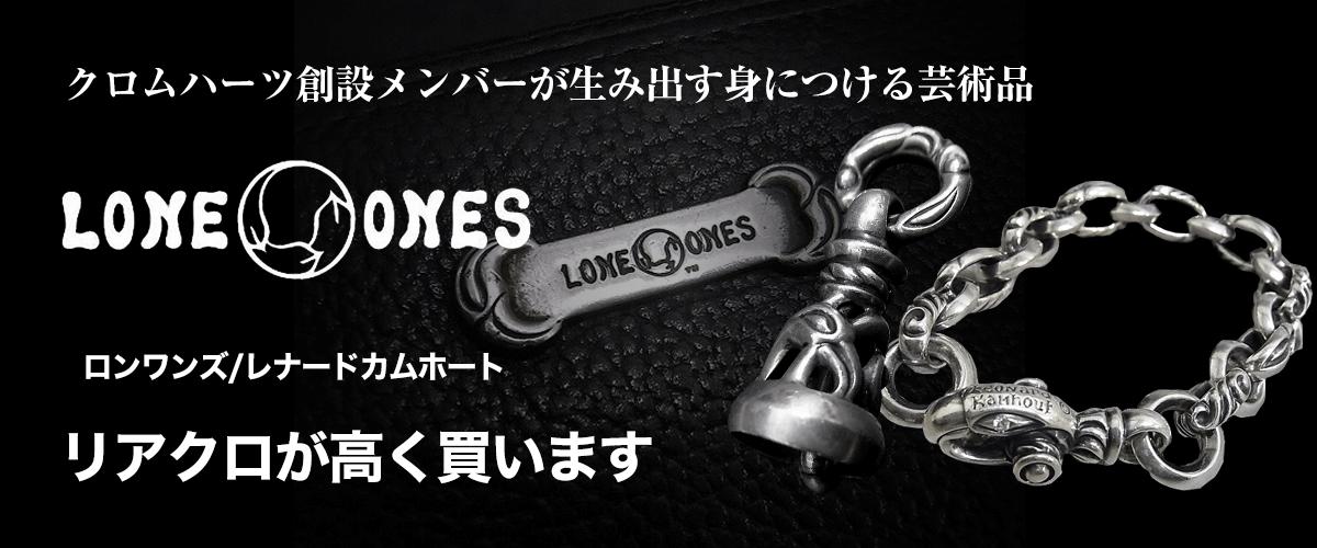 loneones_pc