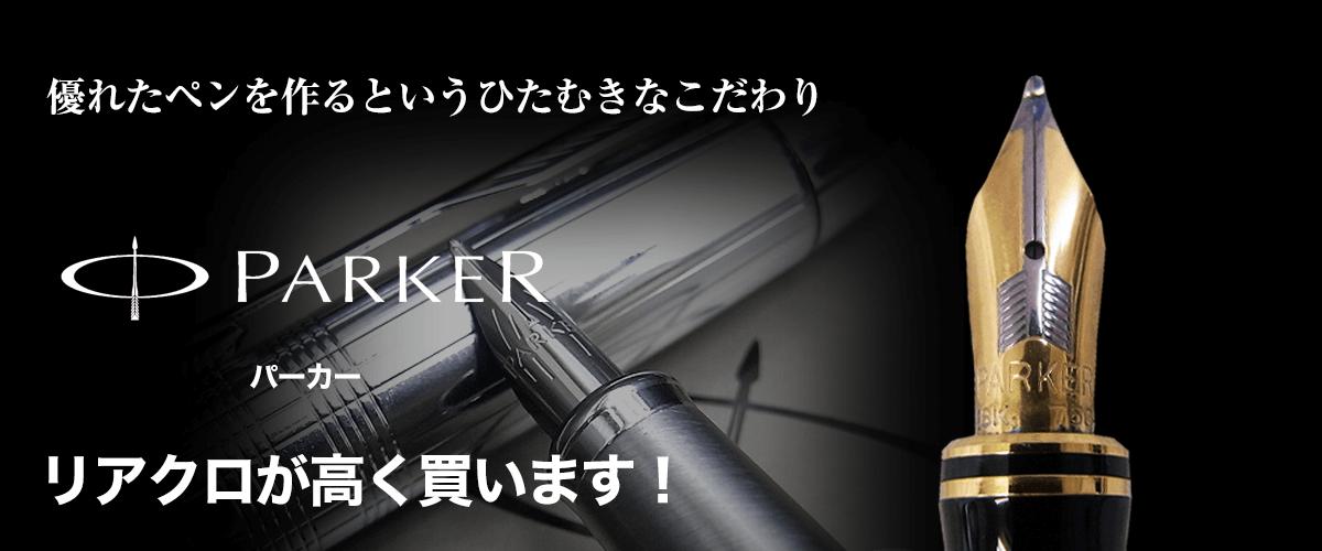 PARKERのトップ画像