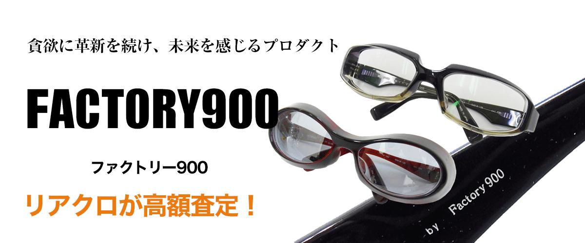 ファクトリー900のトップ画像
