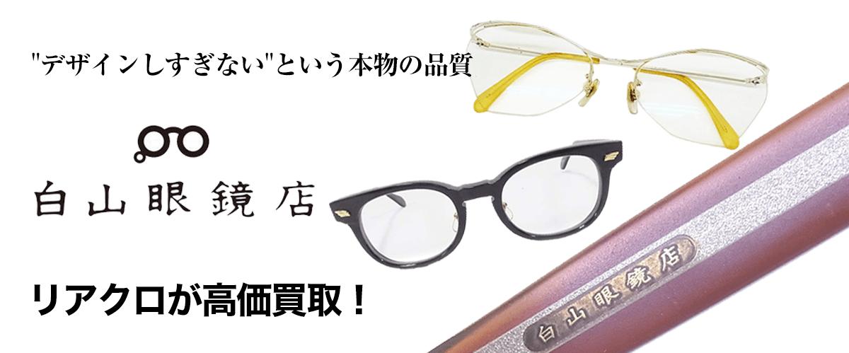 白山眼鏡店のトップ画像