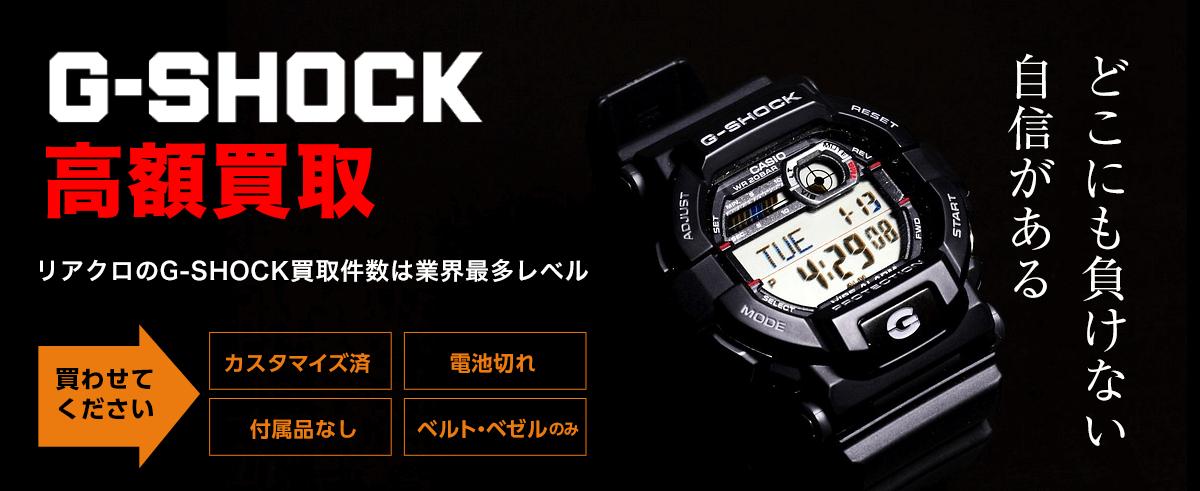 G-SHOCKのトップ画像