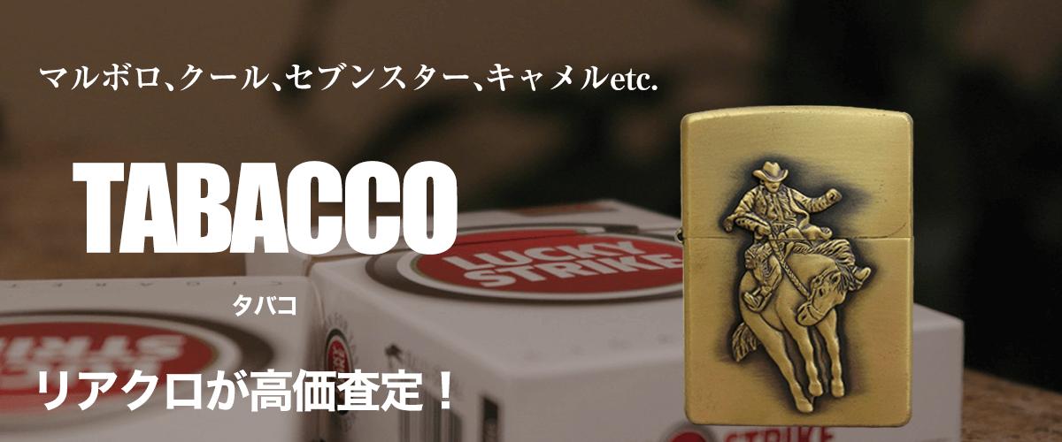 タバコ銘柄ZIPPOのトップ画像