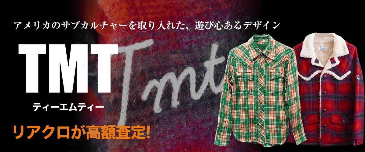 TMTのトップ画像