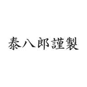 泰八郎謹製のロゴ
