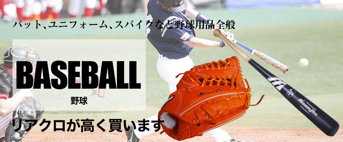 野球のトップ画像