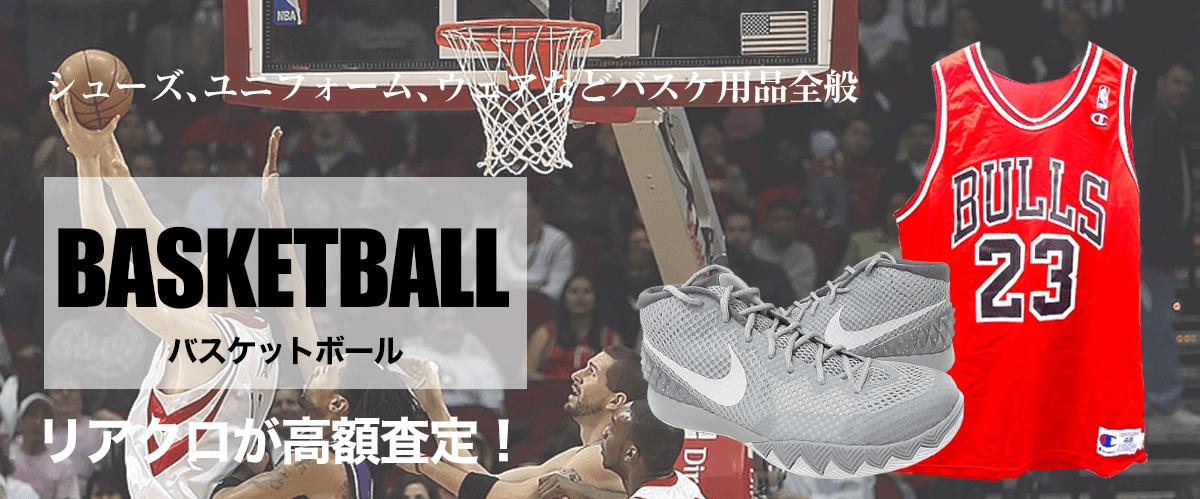 バスケットボールのトップ画像