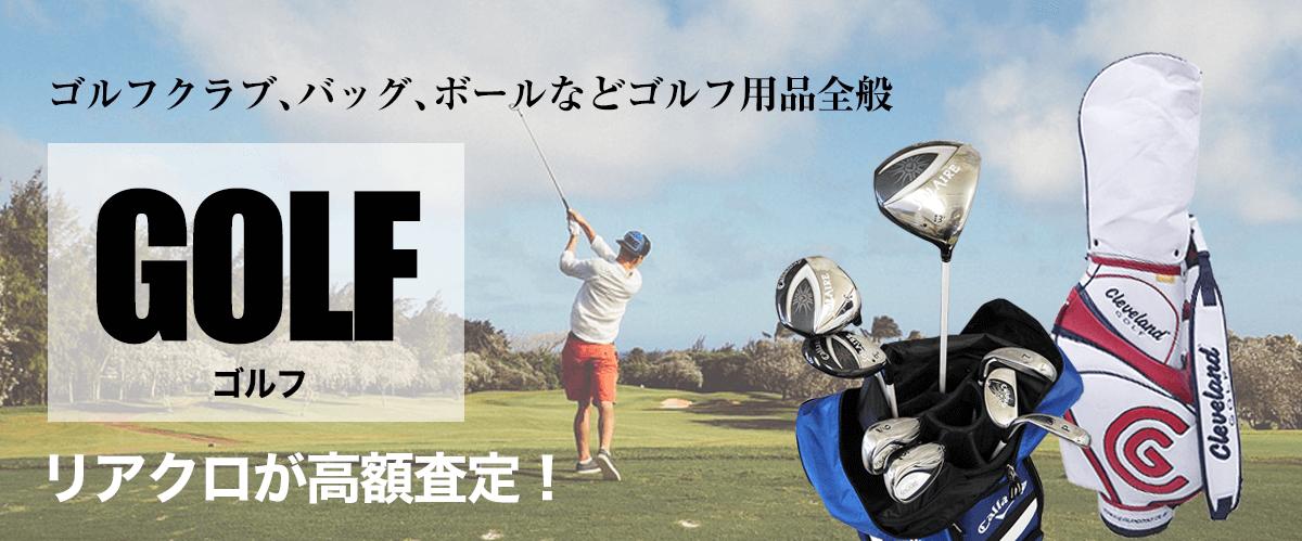 ゴルフのトップ画像