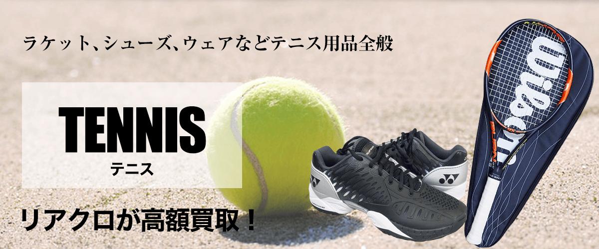 テニスのトップ画像