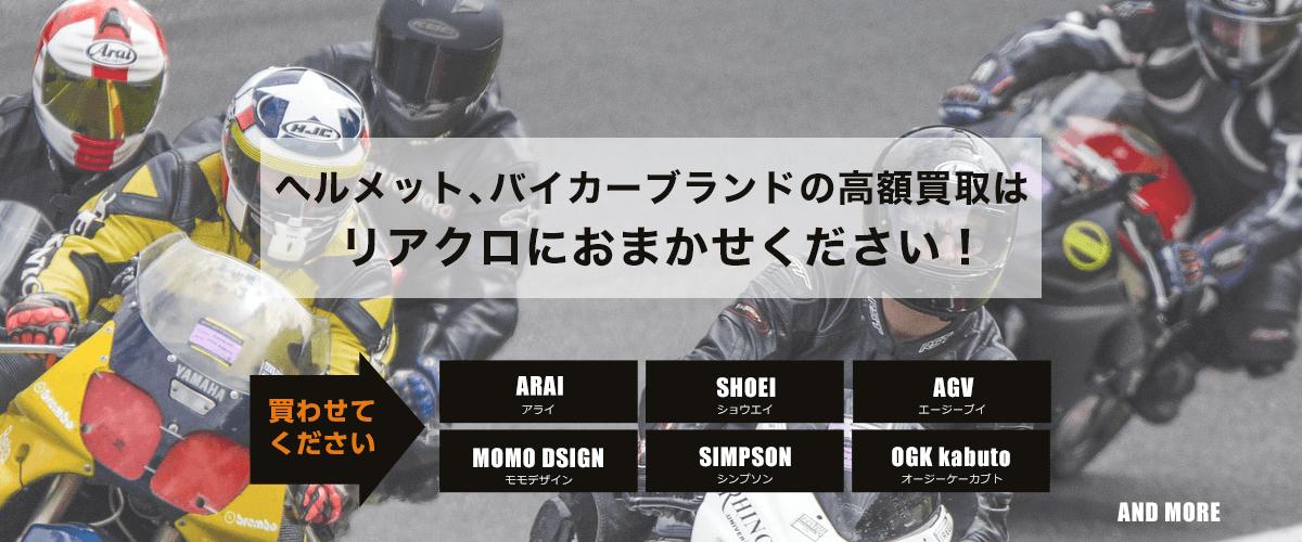 ヘルメット/バイカーアイテムのトップ画像