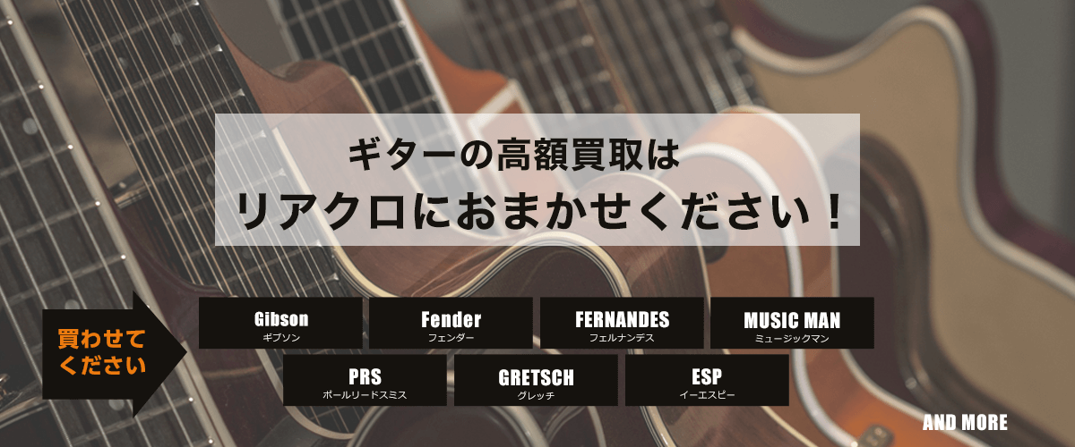 ギターのトップ画像