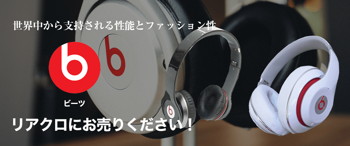 Beats by Dr. Dreのトップ画像