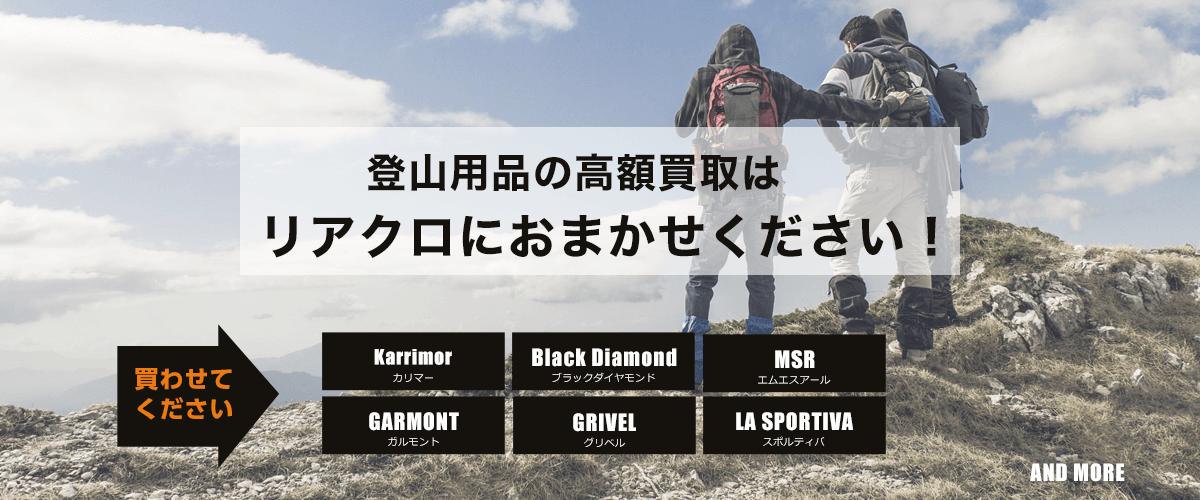 登山用品のトップ画像