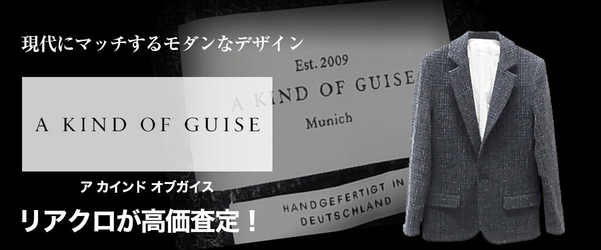 a kind of guiseのトップ画像