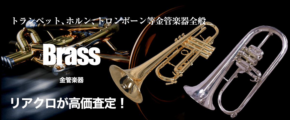 金管楽器のトップ画像