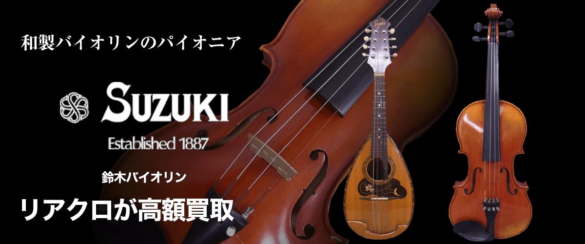 鈴木バイオリンのトップ画像