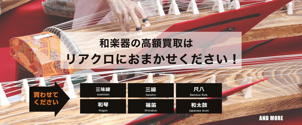 和楽器のトップ画像
