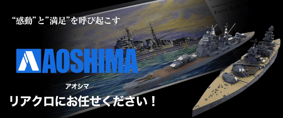 アオシマのトップ画像