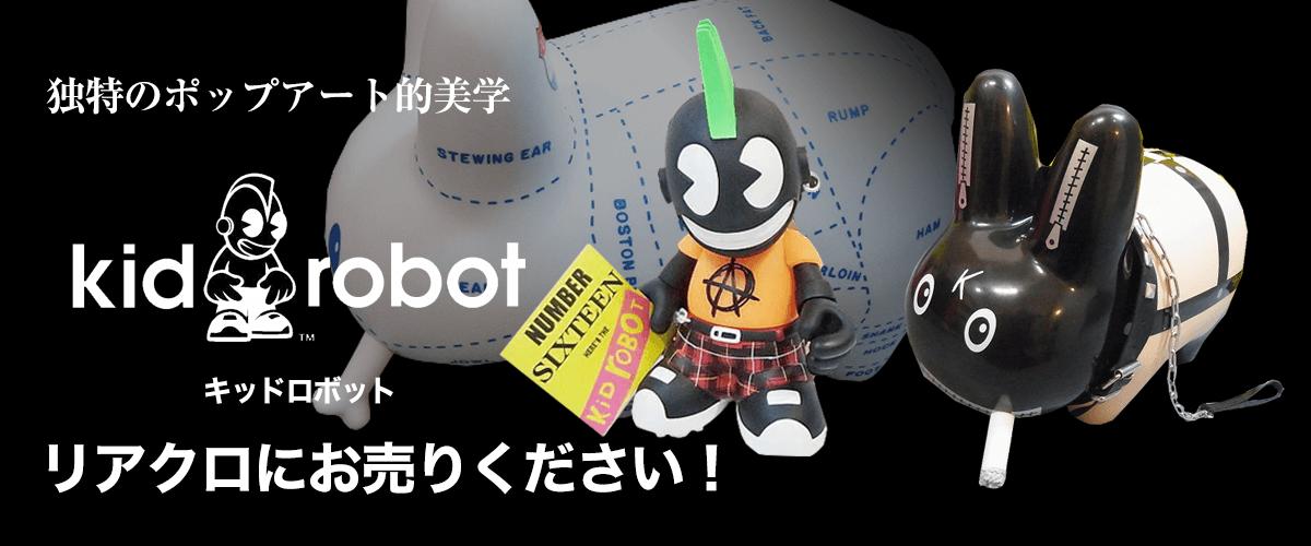 キッドロボットのトップ画像