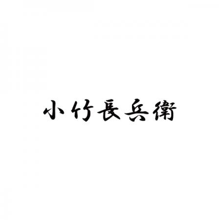 小竹長兵衛のロゴ