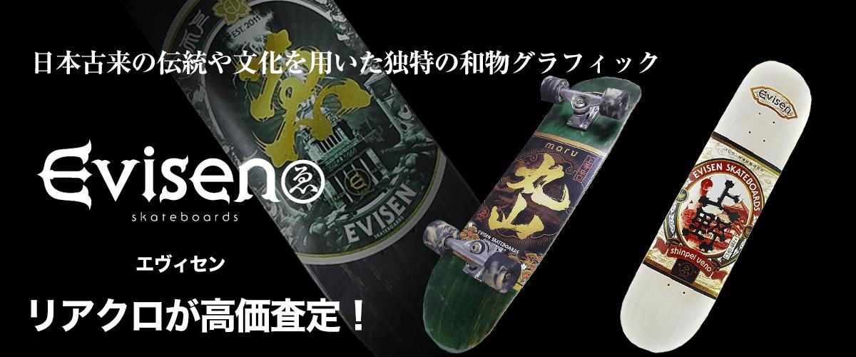 エビセン スケートボードのトップ画像