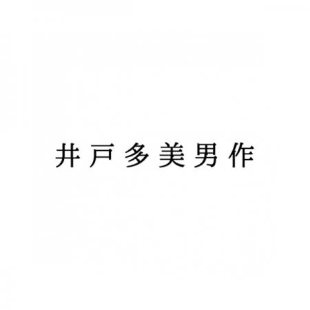 井戸多美男作のロゴ