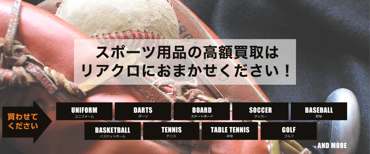 スポーツのトップ画像